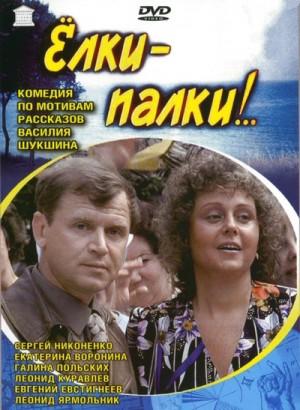 Yolki-palki 1988