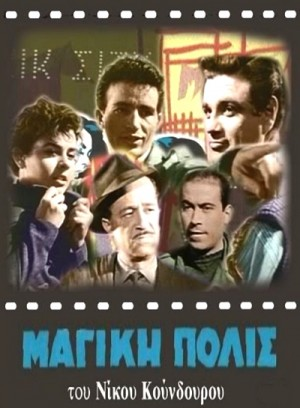 Magiki polis / The Magic City (1954) DVD5