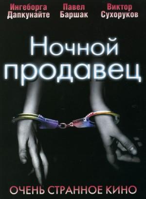 Nochnoy prodavets 2004