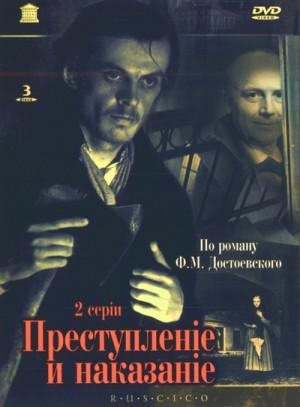 Crime and Punishment / Prestuplenie i nakazanie (1969) 2 x DVD9 + DVD5 RUSCICO