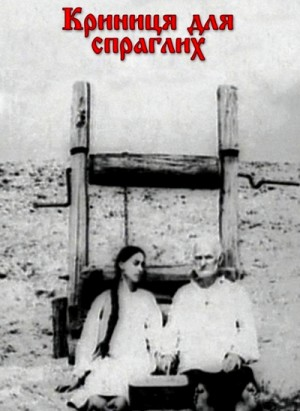 Rodnik dlya zhazhdushchikh 1965