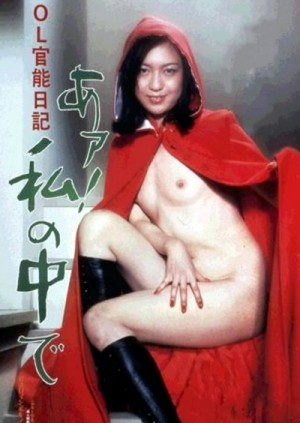 OL kanno nikki: Ah! Watashi no naka de / Erotic Diary of an Office Lady (1977) DVD5