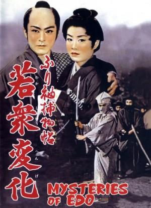 Furisode Torimonocho Wakashu Henge / Mysteries of Edo (1956) DVD5
