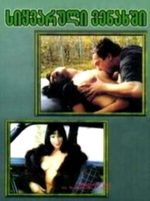 Sikvaruli venakhshi / Georgische Trauben / Erotic Tales: Georgian Grapes (2001) DVD5