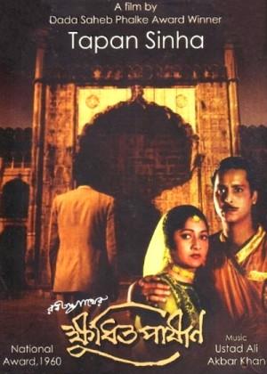 Kshudhita Pashan / Khudito Pashan / Hungry Stones (1960) DVD9