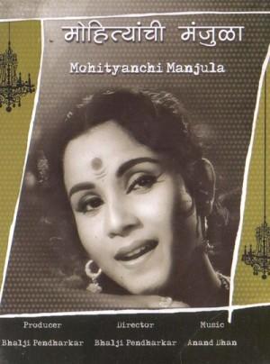 Mohityanchi Manjula 1963