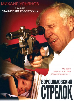 Voroshilovskiy strelok 1999