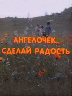 Angelochek sdelay radost 1992