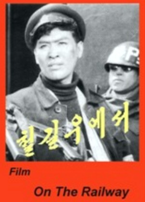 Cheolgil Ueseo / On the Railway (1960 or 1966) DVD5