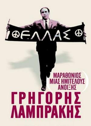 Marathonios mias Imitelous Anoixis: Grigoris Labrakis / The Marathon of an Unfinished Spring: Grigoris Labrakis (2014) DVD9