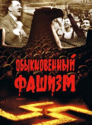 Obyknovennyy fashizm 1965