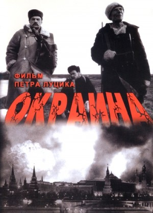 Okraina 1998