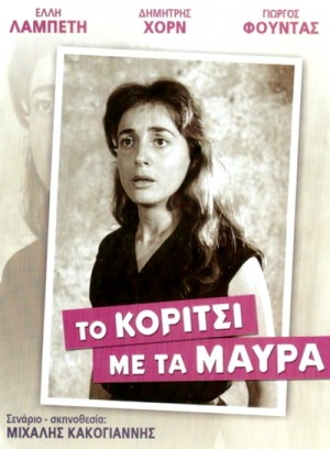 To koritsi me ta mavra / A Girl in Black (1956) DVD5