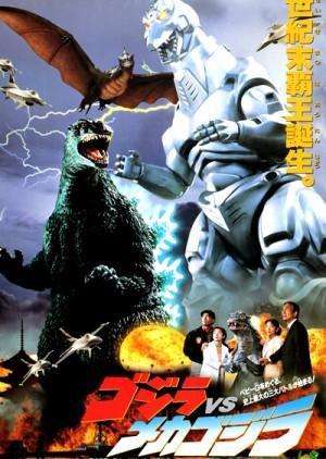 Godzilla vs. Mechagodzilla 2 1993