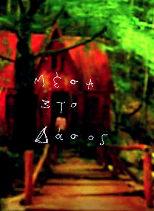 Mesa sto dasos / In the Woods (2010) DVD9