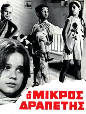 O mikros drapetis / The Young Runaway (1969) DVD5