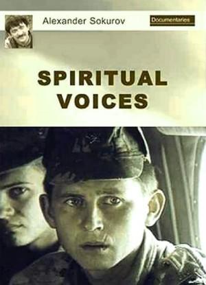 Spiritual Voices 1995