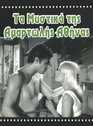 Ta mystika tis amartolis Athinas / The Secrets of Sinful Athens (1966) DVD5