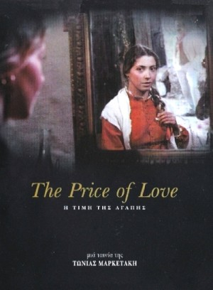 I timi tis agapis / The Price of Love (1984) DVD5