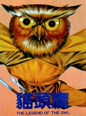 Mao tou ying / The Legend of the Owl (1981) DVD5