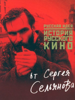 Russian Idea: History of Russian cinema by Sergey Selyanov