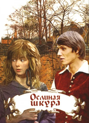Oslinaya shkura 1982