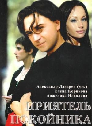 Priyatel pokoynika 1997