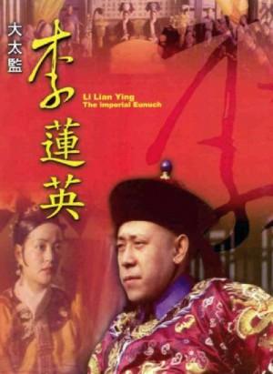 Da taijian Li Lianying / The Last Eunuch / Li Lianying, the Imperial Eunuch (1991) DVD5
