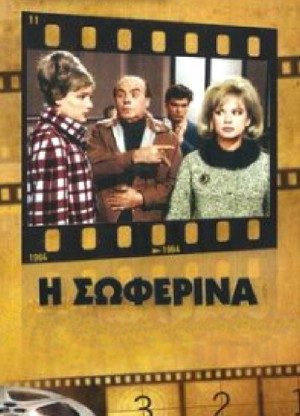 I soferina / The Woman Driver / The Chauffeur Lady (1964) DVD5