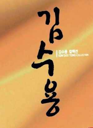 Kim Soo-yong Collection
