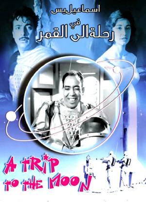 Rehla ilal kamar / Trip to the moon / Journey to the Moon (1959) DVD5