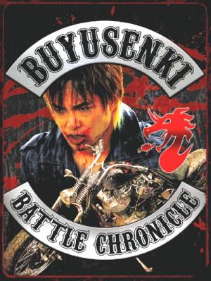 Buyusenki Battle Chronicles 2008