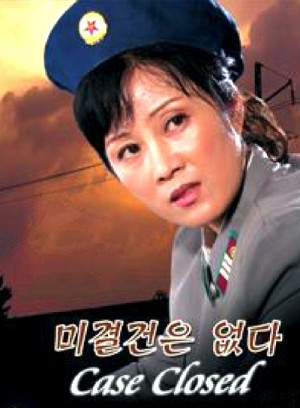 Migyol kon un opta / Case closed / There is nothing unsettled (2011) DVD9