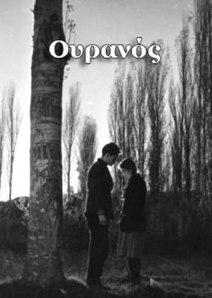 Ouranos / Glory Sky (1963) DVD5