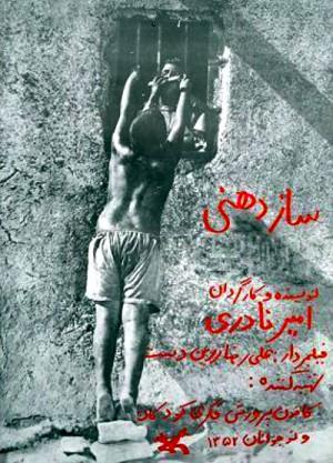 Saz Dahani / Harmonica (1974) DVD5