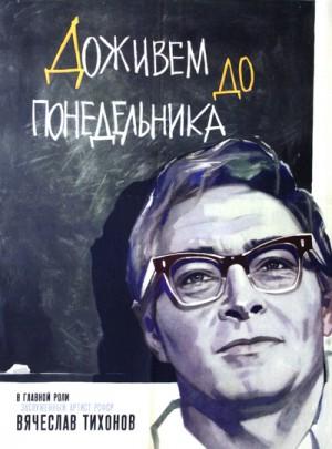 Dozhivem do ponedelnika 1968