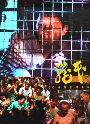 Long min / Cageman (1992) DVD9