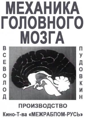 Mekhanika golovnogo mozga 1926
