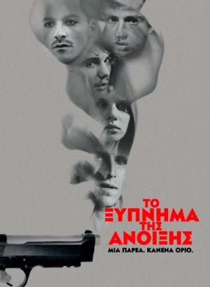 To xypnima tis anoixis / Spring Awakening (2015) DVD9