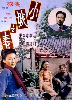 Xiao cheng zhi chun / Spring in a Small Town (1948) DVD9