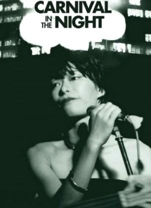 Yami no kanibaru / Yami no carnival / Carnival in the Night (1981) DVD5
