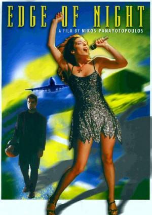 Afti i nyhta menei / Edge of Night (2000) DVD9