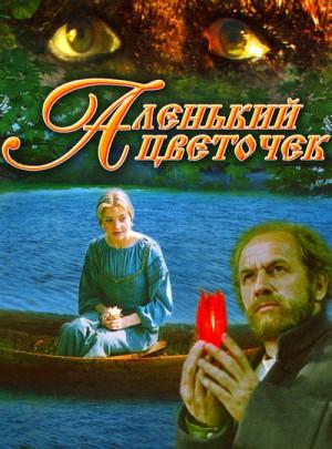 Alenkiy tsvetochek 1978