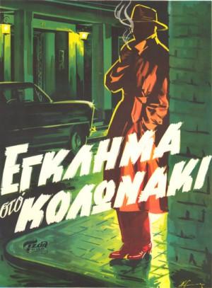 Eglima sto Kolonaki / Murder at Kolonaki (1959) DVD5