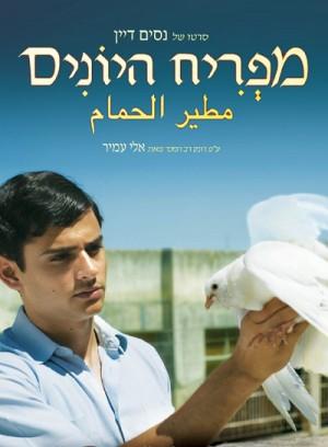 Mafriah ha-yonim / Farewell Baghdad (2013) DVD9