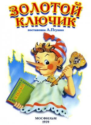 Zolotoy klyuchik 1939