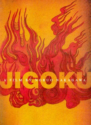Jigoku 1960 Criterion Collection