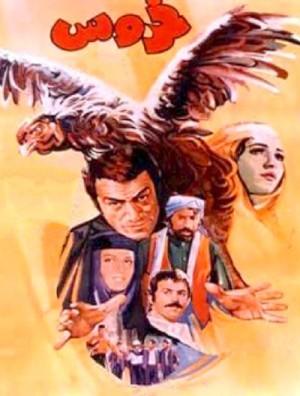 Khurus / Rooster (1973) DVD5