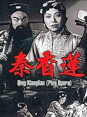 Qin Xianglian 1955