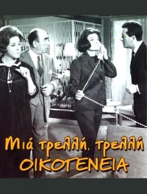 Mia trelli... trelli oikogeneia / A Crazy Family (1965) DVD5